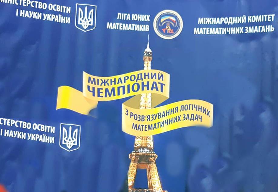 Всеукраинский финал XXXIII международного чемпионата по решению логических математических задач