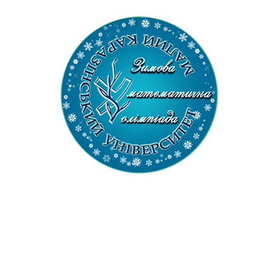 Зимняя математическая олимпиада для четвероклассников, февраль 2020